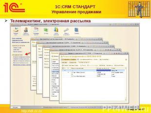1С:CRM СТАНДАРТ Управление продажами Телемаркетинг, электронная рассылка