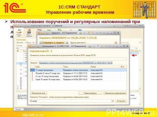 1С:CRM СТАНДАРТ Управление рабочим временем Использование поручений и регулярных