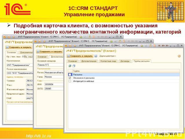 1С:CRM СТАНДАРТ Управление продажами Подробная карточка клиента, с возможностью указания неограниченного количества контактной информации, категорий клиента
