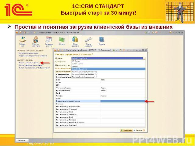 1С:CRM СТАНДАРТ Быстрый старт за 30 минут! Простая и понятная загрузка клиентской базы из внешних файлов в Excell, текстовых форматах