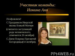 Участник команды: Ионина Аня Поздравляем! С Праздником Иверской иконы Божьей Мат