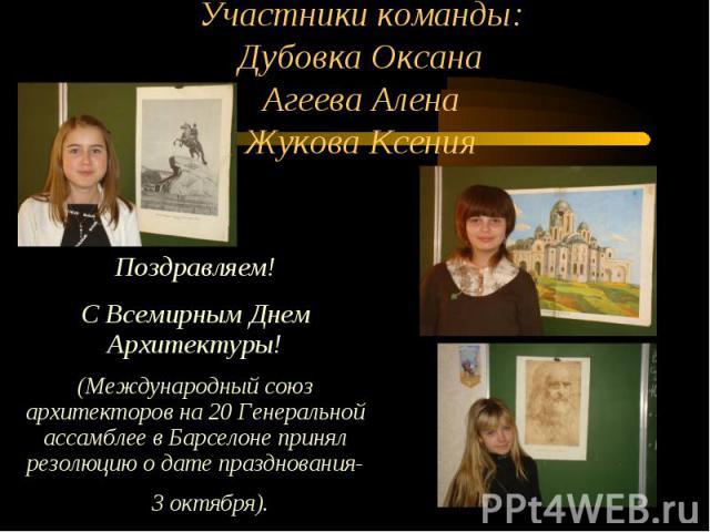 Участники команды: Дубовка Оксана Агеева Алена Жукова Ксения Поздравляем!
