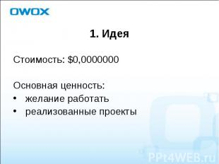 Стоимость: $0,0000000 Стоимость: $0,0000000 Основная ценность: желание работать