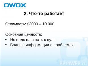 Стоимость: $3000 – 10 000 Стоимость: $3000 – 10 000 Основная ценность: Не надо н