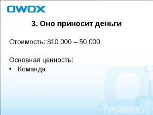 Стоимость: $10 000 – 50 000 Стоимость: $10 000 – 50 000 Основная ценность: Коман