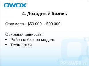 Стоимость: $50 000 – 500 000 Стоимость: $50 000 – 500 000 Основная ценность: Раб