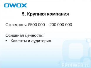 Стоимость: $500 000 – 200 000 000 Стоимость: $500 000 – 200 000 000 Основная цен