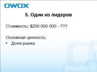 Стоимость: $200 000 000 - ??? Стоимость: $200 000 000 - ??? Основная ценность: Д