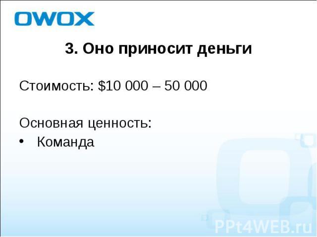 Стоимость: $10 000 – 50 000 Стоимость: $10 000 – 50 000 Основная ценность: Команда