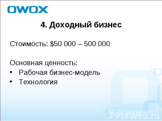 Стоимость: $50 000 – 500 000 Стоимость: $50 000 – 500 000 Основная ценность: Рабочая бизнес-модель Технология