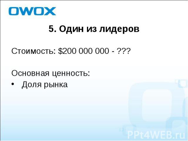 Стоимость: $200 000 000 - ??? Стоимость: $200 000 000 - ??? Основная ценность: Доля рынка