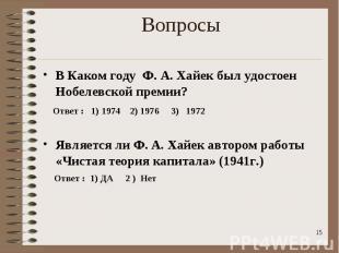 В Каком году Ф. А. Хайек был удостоен Нобелевской премии? В Каком году Ф. А. Хай