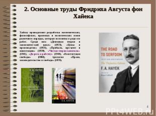 Хайеку принадлежит разработка экономических, философских, правовых и политически