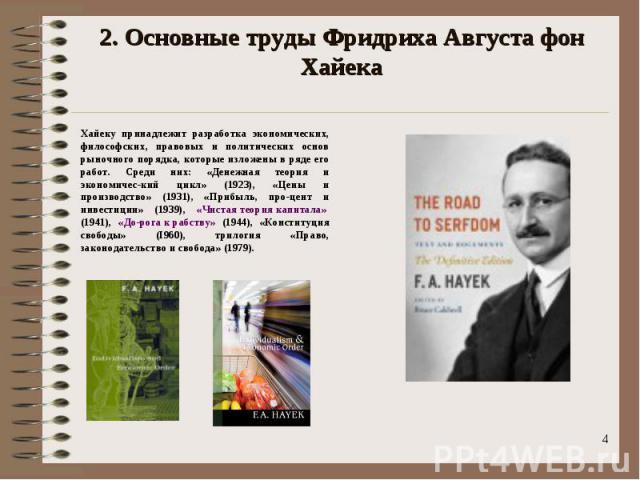 Хайеку принадлежит разработка экономических, философских, правовых и политических основ рыночного порядка, которые изложены в ряде его работ. Среди них: «Денежная теория и экономический цикл» (1923), «Цены и производство» (1931), «Прибыль, про&…