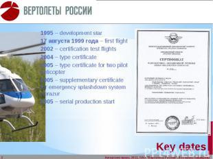 Key dates 1995 – development star 17 августа 1999 года – first flight 2002 – cer