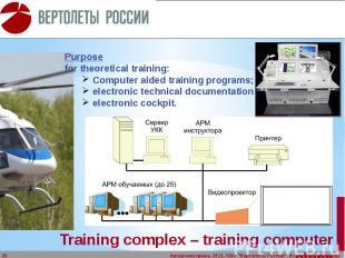 Training complex – training computer class