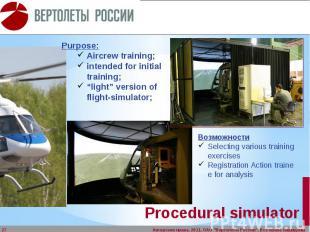 Procedural simulator