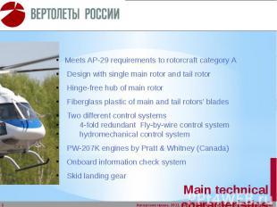 Main technical characteristics