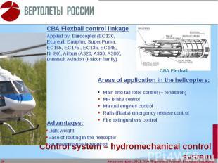 Control system – hydromechanical control system СВА Flexball control linkage App