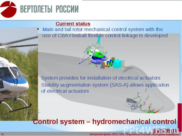 Control system – hydromechanical control system Main and tail rotor mechanical control system with the use of CBA Flexball flexible control linkage is developed