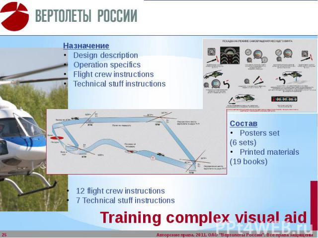 Training complex visual aid