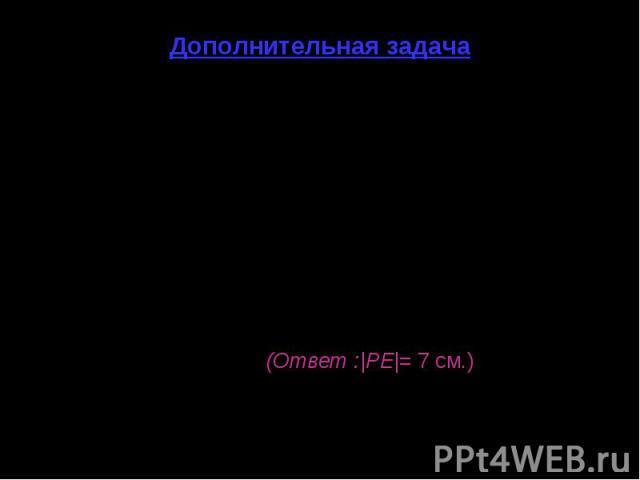 Дополнительная задача Диаметр АС и хорда АВ образуют угол в 30°, а радиус окружности равен 7 см. Внутри данной окружности выбрана точка К и от нее __ __ отложены векторы КЕ и КР, равные __ __ АС и АВ соответственно. Найдите длину __ вектора РЕ. (Отв…