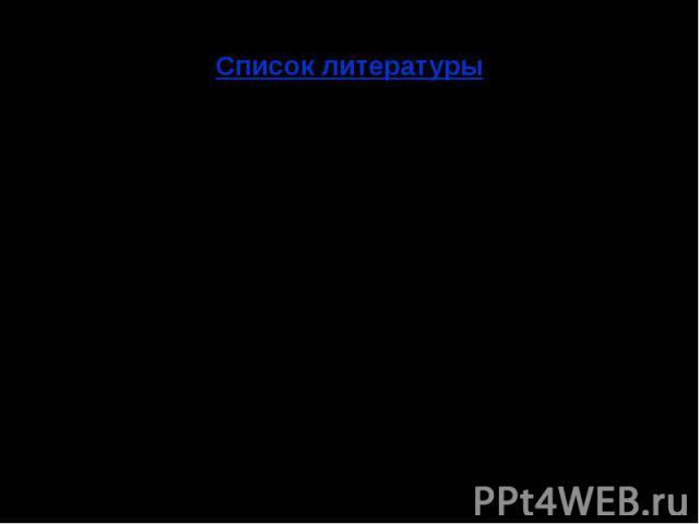 Список литературы Учебник Л.С. Атанасян. Геометрия 7-9 Пособие по геометрии Н.Ф. Гаврилова Дидактические материалы по геометрии Б. Г. Зив.