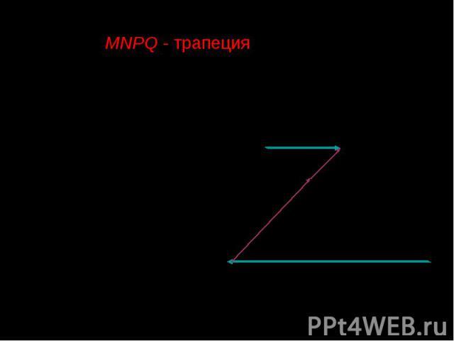 - Назовите все векторы, изображенные на рисунке. - Назовите все векторы, изображенные на рисунке. - Среди изображенных на рисунке векторов укажите: а) коллинеарные; б) сонаправленные; в) противоположно направленные; г) равные; д) равные по модулю; е…