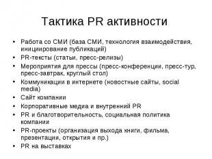 Работа со СМИ (база СМИ, технология взаимодействия, инициирование публикаций) Ра
