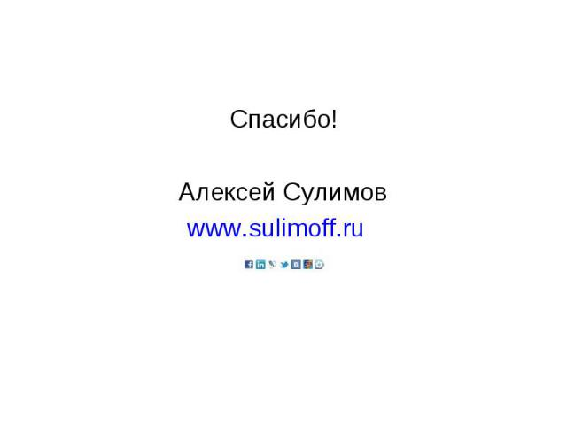 Спасибо! Спасибо! Алексей Сулимов www.sulimoff.ru