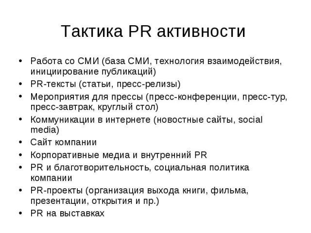 Работа со СМИ (база СМИ, технология взаимодействия, инициирование публикаций) Работа со СМИ (база СМИ, технология взаимодействия, инициирование публикаций) PR-тексты (статьи, пресс-релизы) Мероприятия для прессы (пресс-конференции, пресс-тур, пресс-…