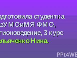 Подготовила студентка КазУМОиМЯ ФМО, регионоведение, 3 курс Кельяченко Нина.