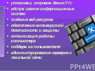 установка, сопровождение ПО; установка, сопровождение ПО; обслуживание информаци