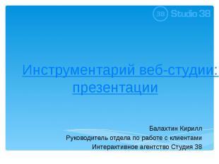 Инструментарий веб-студии: от брифа до презентации Балахтин Кирилл Руководитель