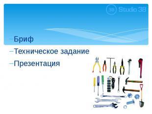 Бриф Бриф Техническое задание Презентация