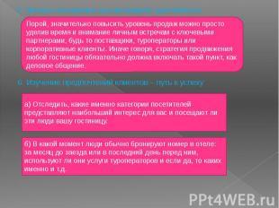 5. Личные отношения, как инструмент для бизнеса 5. Личные отношения, как инструм