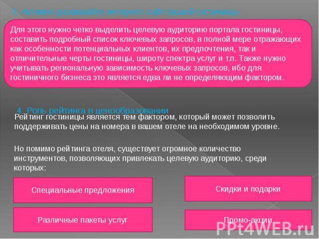 3. Активно развивайте интернет сайт вашей гостиницы 3. Активно развивайте интернет сайт вашей гостиницы