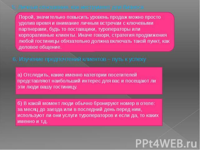 5. Личные отношения, как инструмент для бизнеса 5. Личные отношения, как инструмент для бизнеса