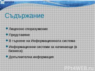 Съдържание Лицензно споразумение Представяне В търсене на Информационната систем