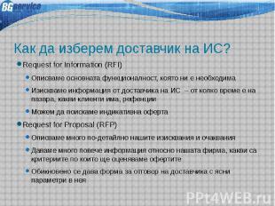 Как да изберем доставчик на ИС? Request for Information (RFI) Описваме основната