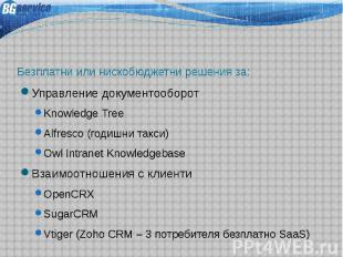 Безплатни или нискобюджетни решения за: Управление документооборот Knowledge Tre