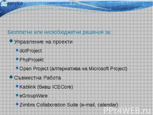 Безплатни или нискобюджетни решения за: Управление на проекти dotProject PhpProj