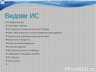 Видове ИС Складов софтуер Счетоводен софтуер ERP решения (Enterprise Resource Pl