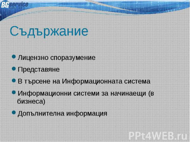 Съдържание Лицензно споразумение Представяне В търсене на Информационната система Информационни системи за начинаещи (в бизнеса) Допълнителна информация