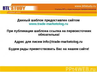Данный шаблон предоставлен сайтом www.trade-marketolog.ru При публикации шаблона