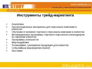 Аналитика Аналитика Презентационные материалы для персонала компании и клиентов