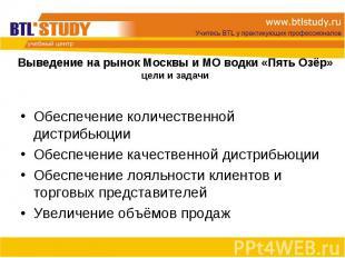 Обеспечение количественной дистрибьюции Обеспечение количественной дистрибьюции