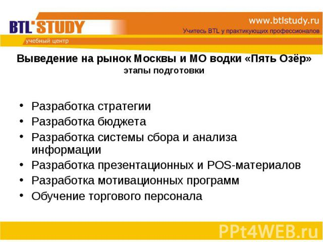 Разработка стратегии Разработка стратегии Разработка бюджета Разработка системы сбора и анализа информации Разработка презентационных и POS-материалов Разработка мотивационных программ Обучение торгового персонала