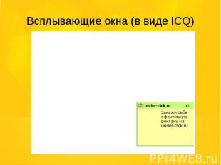 Всплывающие окна (в виде ICQ)
