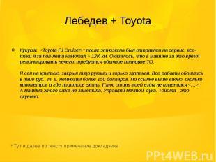 Лебедев + Toyota  Кукусик <Toyota FJ Cruiser>* после этноэкспа был о